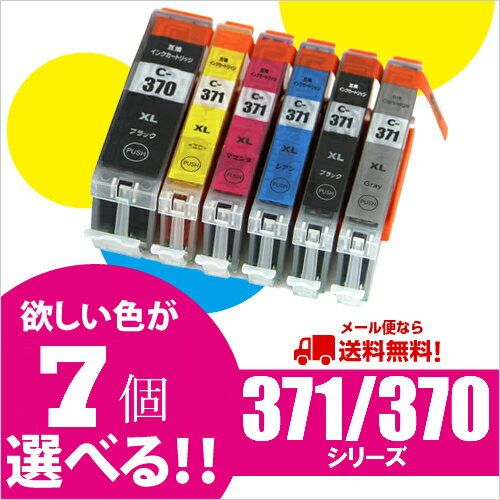 互換インク BCI-371XL BCI-370XL(増量版) 7個ご自由に色選択できます メール便送料無料 BCI-371+370/6MP BCI-371XL+370XL/5MP BCI-370PGBK BCI-370BK BCI-371BK BCI-371C BCI-371M BCI-371Y BCI-371GY