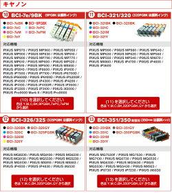 インク福袋型番が選べて欲しい色が17個選べます互換インクプリンターインクIC6CL50IC4CL6165IC4CL46IC4CL62BCI-326+325/6MPBCI-321+320/5MPLC12-4PKICBK50ICBK62BCI-325BCI-351IC50IC69IC74LC11LC111BCI-351XL+350XL/6MPBCI-350ICBK69LBCI-320LC113
