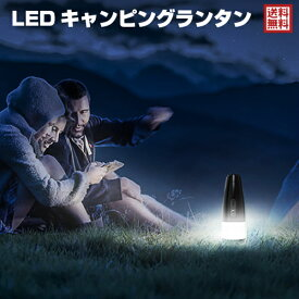 LEDランプ LEDランタン キャンプライト 防水 USB充電式 アウトドア 登山 釣り 防災 非常用