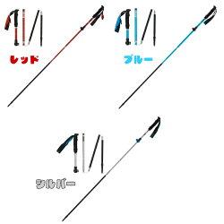 3段折りたたみ式トレッキングポールアルミ製軽量2本セット長さ調整可能登山杖