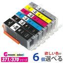 プリンターインク BCI-371XL BCI-370XL(増量版) 欲しい色が6個えらべます BCI-371XL/370XL インクカートリッジ