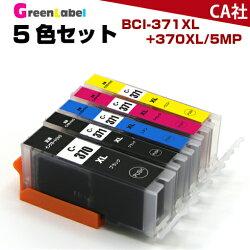 BCI-371BCI-370キヤノン