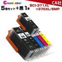 BCI-371XL+370XL/5MP 5色セットに顔料ブラック1本プラス 増量版 BCI-371 BCI-370