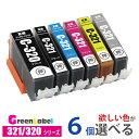 キヤノン プリンターインク BCI-321/320 6個ご自由に色選択できます インクカートリッジ メール便送料無料!BCI-320PGBK BCI-321BK BCI-321C BCI-321M BCI-321Y BCI-321 BCI-320 BCI-321+320/5MP