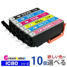 プリンターインク IC6CL80L 10個選べる 増量版 IC80 【エプソンインク】