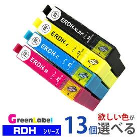 エプソンインク RDH 欲しい色が13個えらべます【エプソン互換インク】