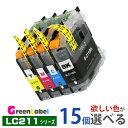 ブラザー互換インク LC211 欲しい色が15個選べます インクカートリッジ