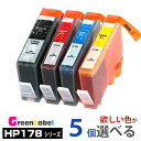 プリンターインク HP178XL 5個ご自由に色選択できます ヒューレット・パッカード【互換インク】