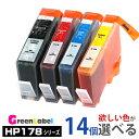 プリンターインク HP178XL 14個ご自由に色選択できます ヒューレット・パッカード【互換インク】