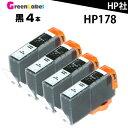 HP(ヒューレット・パッカード) HP178XL 黒4本【互換インク】