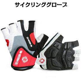 サイクリンググローブ ロードバイク サイクリング 指切り 3D立体 GEL入り 滑り止め 衝撃性 通気性 自転車グローブ 手袋