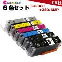 インクカートリッジ プリンターインク BCI-381XL+380XL/6MP 6色セット キャノン互換インク増量版 BCI-381 BCI-380