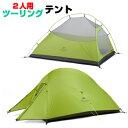 テント 2人用 アウトドア キャンプ サイクリング ツーリング 二重層 超軽量 防水 グランドシート付 CloudUp2 アップグ…