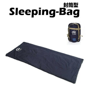寝袋 軽量 軽い 洗える シュラフ コンパクト 防災用 封筒 夏用 キャンプ用品 アウトドア
