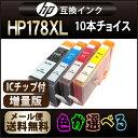 【HP(ヒューレット・パッカード)】 【互換インク】【インクカートリッジ】 【ICチップ有(残量表示機能付)】HP178XL 10個ご自由に色選択できます 【インク・カートリッジ】 メール便送料無料!