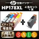 HP(ヒューレット・パッカード)4色セット + ブラック(CN684HJ)【互換インク】【インクカートリッジ】【ICチップ付】【残量表示機能付】HP178XL メール便送料無料!【HP178】【hp1