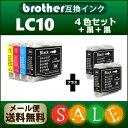 【ブラザー】【互換インク】【メール便送料無料】LC10-4PK + LC10BK x 2個 4色セット + ブラック2個!【P27Mar15】〔brother/ブラザー/互換 インク/インキ/インク・