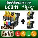 ブラザーインク ブラザー 互換インク 4色セット + 黒2個 LC211-4PK LC211BK-2PK DCP-J962N DCP-J562N DCP-J762N DCP-J…
