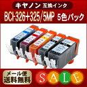 【キャノン/キヤノン】【キヤノンインク】 BCI-326+325/5MP インク 5色セット メール便送料無料!BCI-326+325 BCI-325…