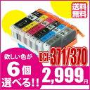 互換インク BCI-371XL+370XL(増量版) 6個ご自由に色選択できます メール便送料無料 (BCI-371+370/6MP BCI-371XL+370…