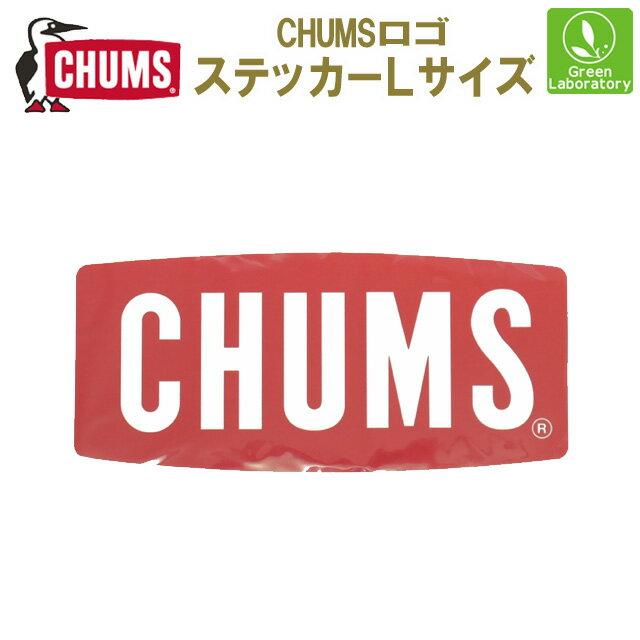 CHUMS(チャムス)メール便OK!ステッカー チャムス ロゴ ラージSticker CHUMS Logo LargeAR連