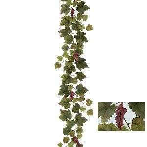 人工観葉植物 実付き グレープ ガーランド 全長1.8m 2本セット ぶどう ブドウ 葡萄 果物 フルーツ 造花 人工観葉植物 食品サンプル ツタ つた 蔦 フラワーアレンジメント ディスプレイ 装飾