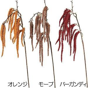 造花 インプレス アマランサス 全長75cm 3本セット 紐鶏頭 ひもげいとう ヒユ 人工観葉植物 アーティフィシャルフラワー 花材 フラワーアレンジメント ディスプレイ 装飾