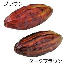 【食品サンプル】 カカオ 全長17cm 3個セット カカオ豆 カカオの樹 ココアの樹 チョコレート カカオ原料 フェイクフード 食品模型 フラワーアレンジメント ディスプレイ 装飾