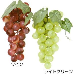 【食品サンプル】 ピエナ グレープ 房丈17cm 4個セット ぶどう ブドウ 葡萄 果物 フルーツ フェイクフード 食品模型 オブジェ ディスプレイ アレンジ