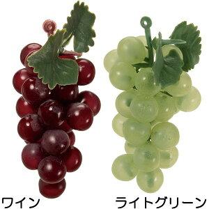 【食品サンプル】 タイニー グレープ 房丈8.5cm 12個セット 1袋6個×2袋 ぶどう ブドウ 葡萄 果物 フルーツ フェイクフード 食品模型 オブジェ 装飾