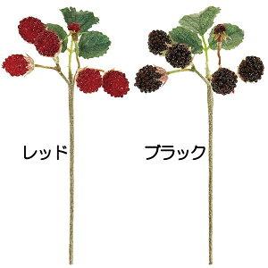 【造花】 ジューシー ラズベリー ピック 全長23cm 3本セット キイチゴ 西洋木苺 果物 フルーツ フェイクフード 食品模型 オブジェ ディスプレイ 装飾