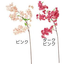 造花 桜 全長102cm サクラ さくら 人工観葉植物 アーティフィシャルフラワー 花材 フラワーアレンジメント ディスプレイ 装飾 イベント お花見 空間演出