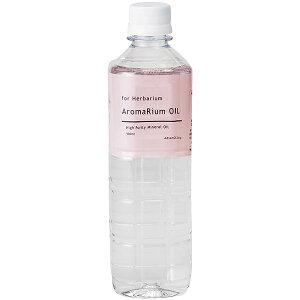 アロマリウムオイル カクテルブーケ 500ml 詰替用 芳香するオイル ハーバリウム