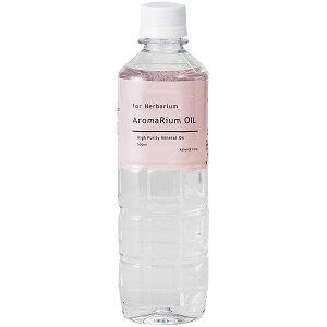 アロマリウムオイル ベイビーローズ 500ml 詰替用 芳香するオイル ハーバリウム
