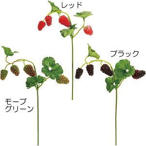 ラズベリー 全長30cm 7本セット(フェイクフルーツ 食品サンプル 造花 木苺 装飾 ディスプレイ)