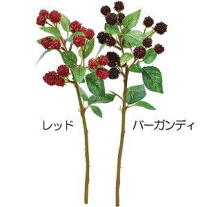 ラズベリー 全長38cm 5本セット(フェイクフルーツ 食品サンプル 造花 アーティフィシャルフラワー 木苺 装飾 ディスプレイ)