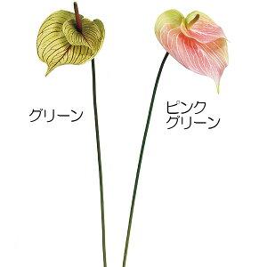 アンスリウム 造花 全長60cm 6本セット(アンスリューム アーティフィシャルフラワー 人工観葉植物 花材 アレンジメント)