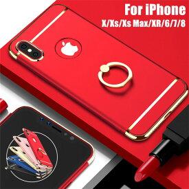 iphone xr ケース iphone xs ケース リング付き iphone xs max ケース iphone x ケース iphonexr iphone8/7ケース iphone8plus 6/6S カバー アイフォン スタンド機能 PC メッキ 背面カバー 軽量 薄型 耐衝撃 スマホケース シンプル オシャレ かわいい ストラップ付き