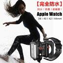 在庫発送 Apple watch SE 6 バンド ケース 完全防水 apple watch series 5 6 交換バンド ケース一体型 ベルト カバー …