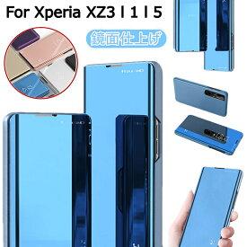 Xperia1 ケース 手帳型 鏡面 ミラー Xperia5 ケース Xperia 5 ケース Xperia xz3 ケース Xperia 1ケース Xperia xz3ケース おしゃれ 可愛い ソニ エクスぺリア 耐衝撃 スマホケース sony 手帳 手帳型ケース オシャレ おしゃれ かわいい スタンド機能 メッキ加工