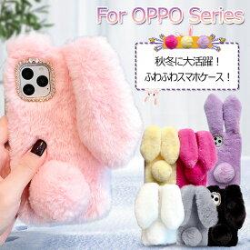 OPPO A5 2020 ケース oppo AX7 ファーケース カバー OPPO r17 pro ケース オッポ オシャレ 高品質 ビジネス 耐衝撃 可愛い かわいい ふわふわ もこもこ ラインストーン キラキラ 背面ケース スマホケース 耐衝撃 ぬいぐるみ 動物 キャラクター 韓国 ラビット ウサギ