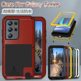 Galaxy S20 ケース Galaxy S20+ カバー S20 Ultra 生活防水 ギャラクシー S20 Plus かっこいい アルミ バンパー メタル シリコン 高品質 耐衝撃 保護ケース スマホケース 個性 防塵 衝撃吸収 アウトドア 全面保護 ガラスフィルム付き LOVEMEI 防水スマホケース