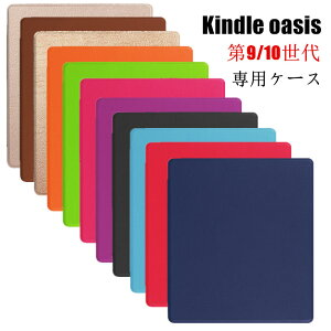 kindle oasis ケース kindle ケース 2019 Amazon Kindle oasis 第10世代 2019 7インチ 第9世代 2017 ケース 手帳型 PUレザー キンドル オアシス 電子書籍 キンドル タブレット Kindle oasis カバー 手帳型ケース お
