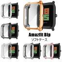 huami Amazfit Bip ケース Amazfit Bipケース Amazfit Bip カバー 交換ケース xiaomi 保護ケース 液晶画面保護 クリア…