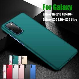 Galaxy S20 ケース S20+ S20 Ultra ケース Galaxy note10 カバー note10+ note 10 plus ケース Samsung note10 proケース ギャラクシー スマホケース 耐衝撃 極薄 軽量 薄い スリム マッド 艶消し 手触り良い 指紋防止 可愛い おしゃれ 背面カバー ハードケース PC