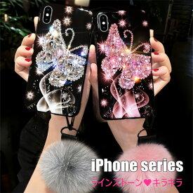 iphone 12 Pro ケース iphone12 mini ケース キラキラ ラインストーン 蝶々 TPU iphone 11 pro max ケース iphone xs max se2 ケース iphone xr iphone8ケース iphone11 ケース iphone7/8 カバー iphone x アイホン 耐衝撃 おしゃれ 可愛い ストラップ チャーム付