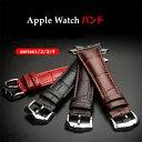 正規品 Apple Watch Series4 バンド ベルト 本革 替えベルト 牛革 Series1/2/3/4対応 ベルト交換 Apple watchベルト 4…