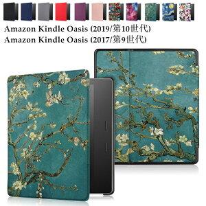 Amazon Kindle oasis 第9世代 第10世代 2017 2019 7インチ 手帳型 PUレザー ケース キンドル オアシス ケース 落下防止 電子書籍 キンドル タブレット ケース Kindle oasis カバー キンドル オアシス2017 キン