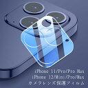 1-2営業日発送 iPhone 12 Pro Max カメラレンズ 保護フィルム 11 pro max カメラレンズ保護フイルム iPhone11/12 カメ…