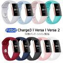 一部在庫発送 Fitbit charge4 バンド charge 3 バンド charge 4 ベルト versa2 バンド versa lite ベルト TPU シリコ…